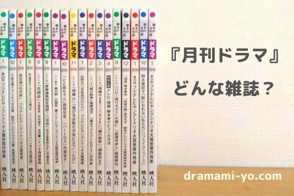 月刊ドラマ 詳細