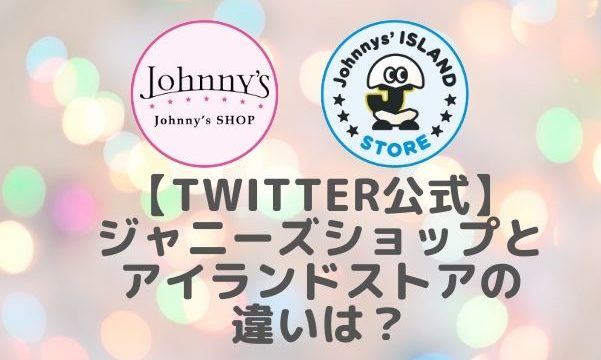 【Twitter公式開設】ジャニーズショップ(ジャニショ)とアイランドストアの違いは?