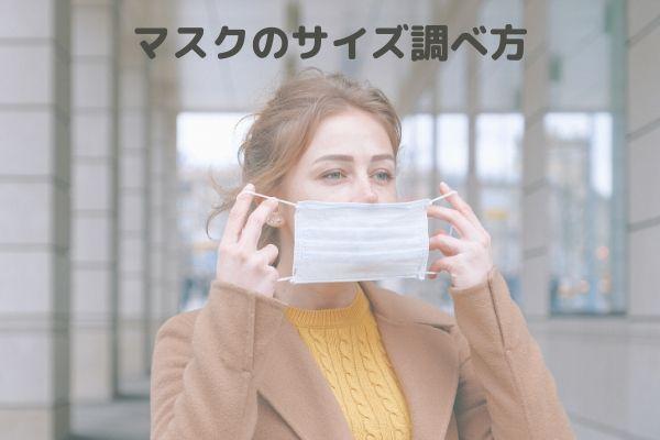 アベノマスク小顔選手権【最新画像】小顔は断トツダレノガレ明美?