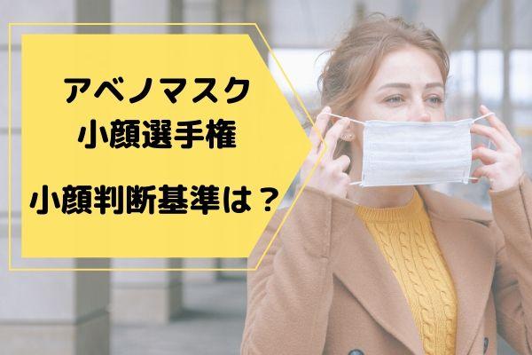 アベノマスク小顔選手権【最新画像】小顔NO.1はダレノガレ明美? (2)