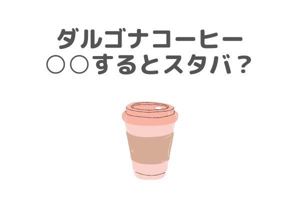 ダルゴナコーヒー○○するとスタバ感アップ!
