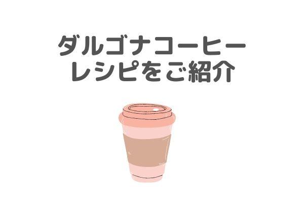 ダルゴナコーヒーを作ったレシピ