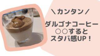 ダルゴナコーヒーを作った感想!○○するとスタバ感がアップする? (1)