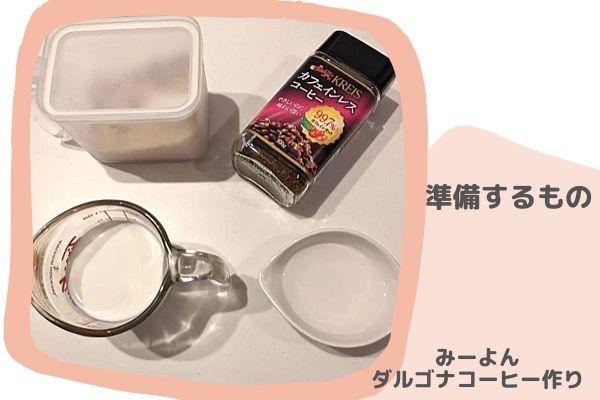 ダルゴナコーヒーを作ってみた!材料