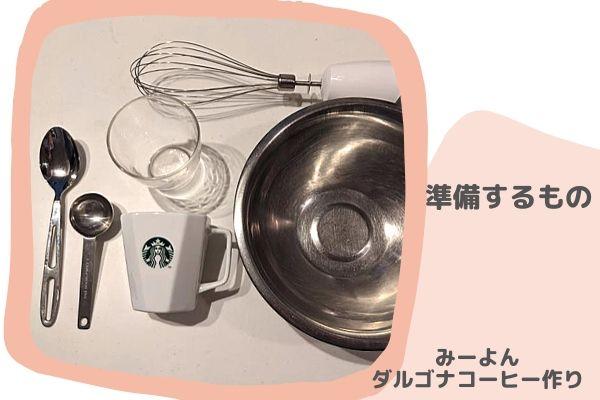 ダルゴナコーヒーを作ってみた!準備