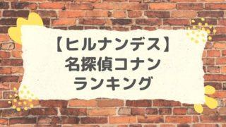【ヒルナンデス】名探偵コナンランキング