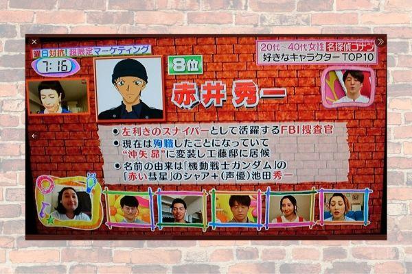 【ヒルナンデス】名探偵コナンランキングakai