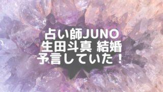 占い師JUNO 生田斗真 結婚 予言していた!