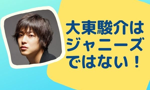 大東駿介はジャニーズではない!大坂俊介と混同している人が多数!