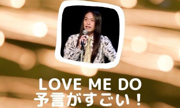 Love Me Do 予言がすごい!