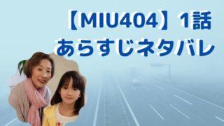 【MIU404】1話ネタバレあらすじ!平野文さん(声優)ゲスト出演の感想まとめ!