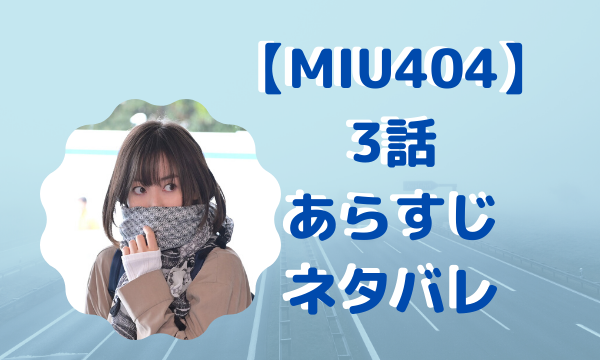 【MIU404】3話あらすじネタバレ!感想まとめ!黒川智花演じる、謎の女の正体は!?