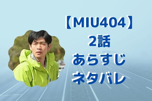 【MIU404】2話あらすじネタバレ!加々見崇(松下洸平)逃走の理由は!?