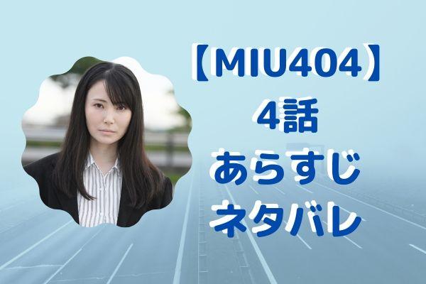 MIU404 あらすじネタバレ!最終回まで全話まとめ・視聴率も (8)
