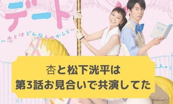 【デート】杏と松下洸平の共演は第3話のお見合いシーン!役どころや無料視聴方法を紹介!