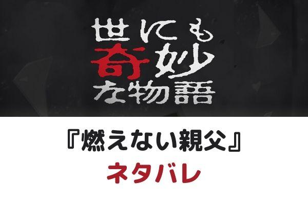 【世にも奇妙な物語2020夏】燃えない親父のネタバレ感想!杏・松下洸平が姉弟役で話題
