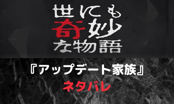 【世にも奇妙な物語2020秋】アップデート家族ネタバレ
