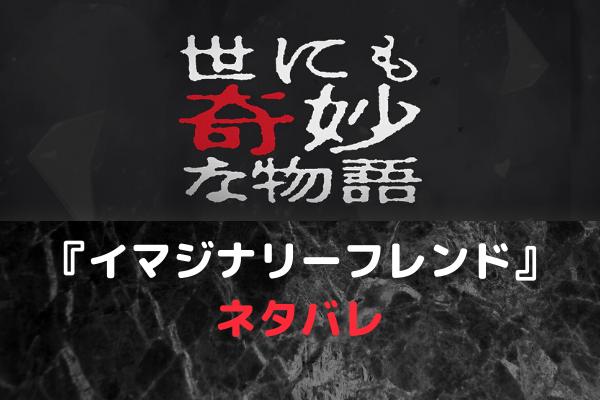【世にも奇妙な物語2020秋】イマジナリーフレンドネタバレ
