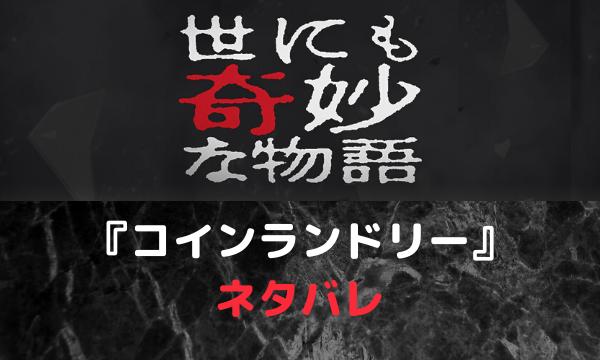 【世にも奇妙な物語2020秋】コインランドリーネタバレ