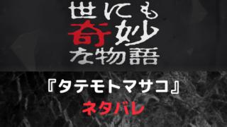 【世にも奇妙な物語2020秋】タテモトマサコネタバレ