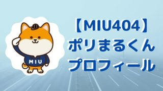 【MIU404】ポリまるくんグッズのぬいぐるみやLINEスタンプがかわいすぎる!プロフィールまとめ