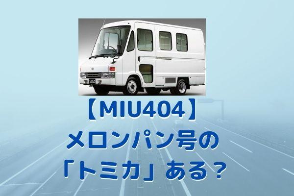 【MIU404】 メロンパン号はトヨタ!「トミカ」販売はある? (1)