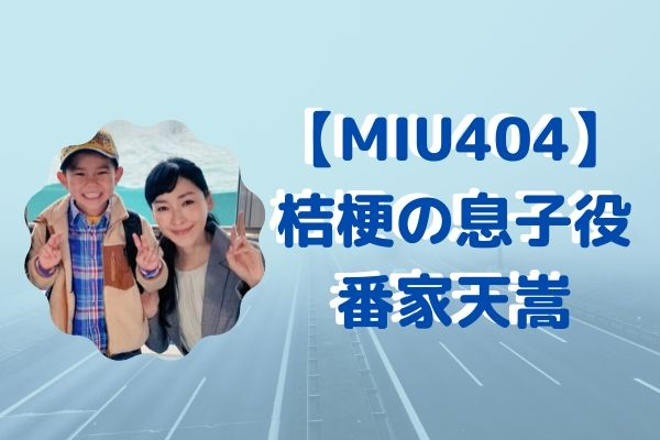 【MIU404】 桔梗の息子役 番家天嵩