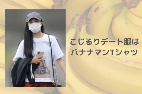 こじるりデート服は バナナマンTシャツ