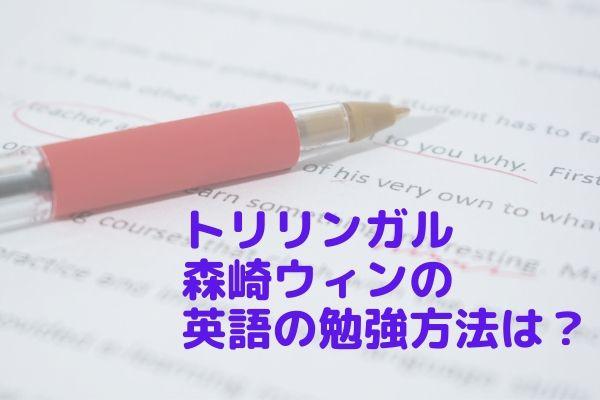 トリリンガル 森崎ウィンの 英語の勉強方法は?