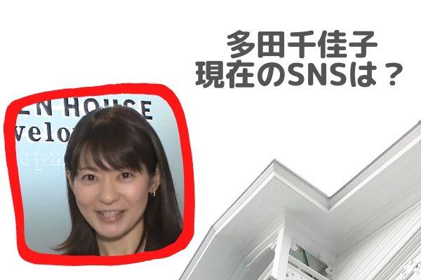 多田千佳子 インスタ ブログ