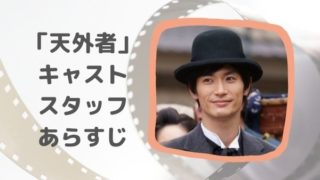 映画「天外者」 キャスト スタッフ あらすじ (6)