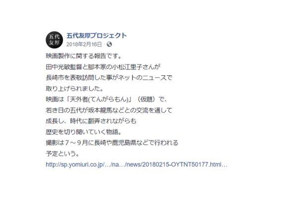 西川貴教が三浦春馬と共演した映画は「天外者」