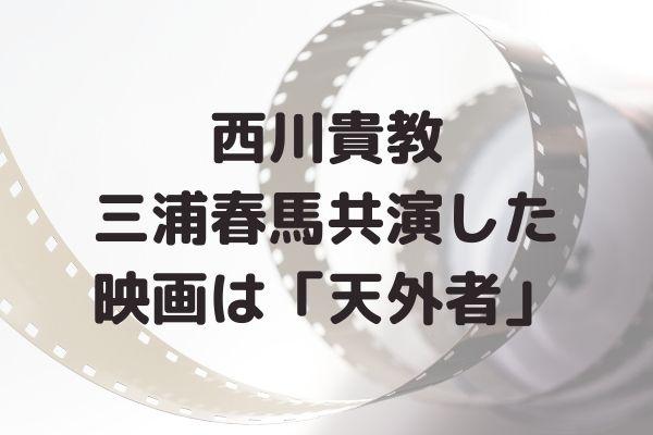 西川貴教が三浦春馬と共演した映画は「天外者(てんがらもん)」いつ公開?