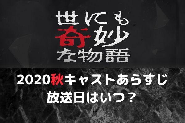 【世にも奇妙な物語2020秋】キャストあらすじ!放送日はいつ?再放送はある?
