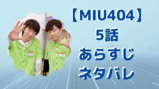 MIU404 あらすじネタバレ!5話
