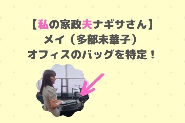 【私の家政夫ナギサさん】メイ(多部未華子)が使っているオフィスのバッグを特定!フリーアドレス・在宅ワークで活躍!