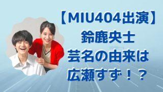 【MIU404】鈴鹿央士(成川岳役)と菅田将暉との関係は?芸名の由来は広瀬すずが関係していた (1)