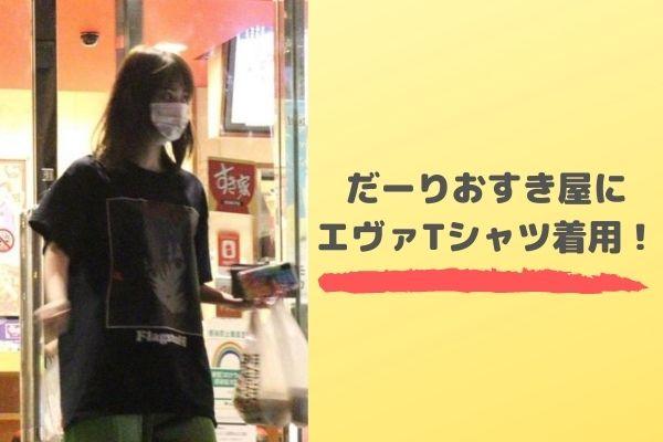 だーりおすき屋には エヴァTシャツ着用!いくらでどこのブランド?