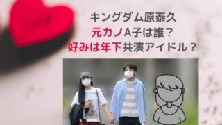 キングダム原泰久 元カノA子は誰? 好みは年下共演アイドル?