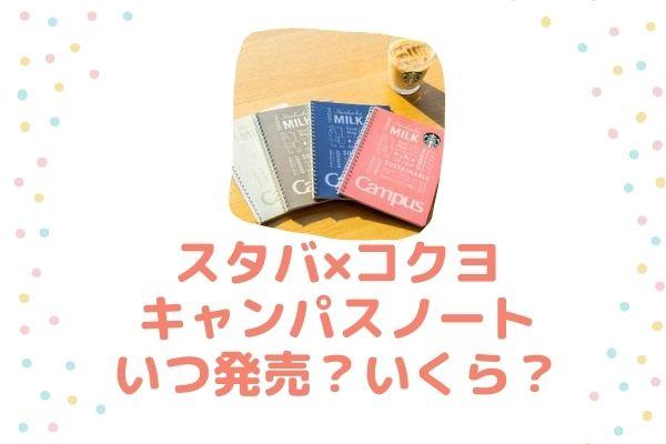 スタバ×コクヨ キャンパスノート いつ発売?いくら?