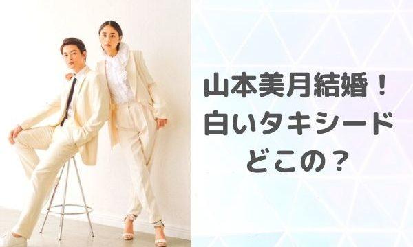 山本美月結婚!白いタキシードどこの?瀬戸康史との報告写真が素敵すぎると話題!