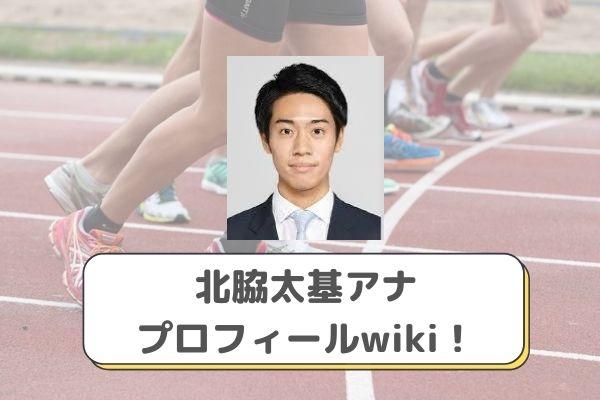 北脇太基アナ プロフィールwiki!
