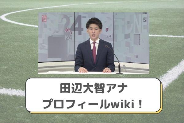 田辺大智アナ プロフィールwiki!