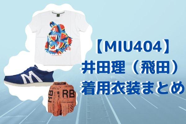 【MIU404】井口理(飛田)着用Tシャツはどこの?シューズパンツはミズノ!衣装まとめ
