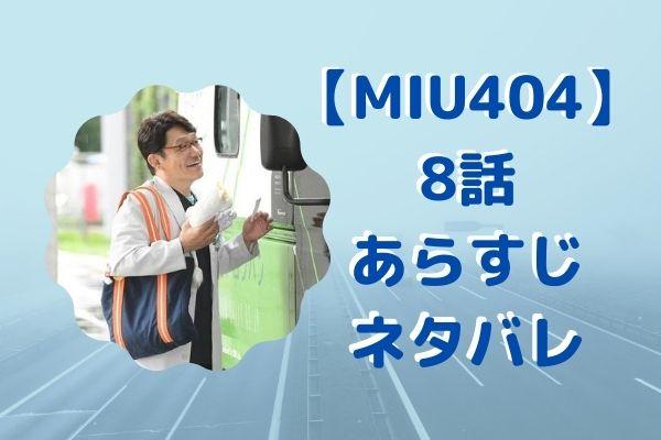 MIU404 あらすじネタバレ!8話アンナチュラル
