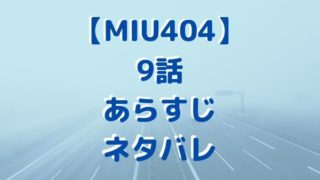 MIU404 9話あらすじネタバレ!