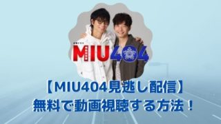 【MIU404見逃し配信】無料で動画視聴する方法!綾野剛・星野源・米津玄師・あらすじ・再放送