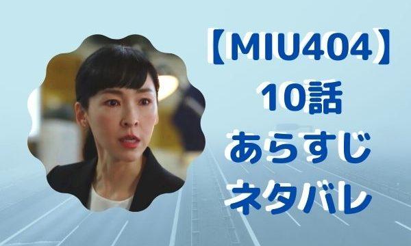 【MIU404】10話あらすじネタバレ!志摩の「相棒」のセリフに感動!見えない敵との対決は?