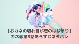 【おカネの切れ目が恋のはじまり】カネ恋あらすじネタバレ 最終回 3話