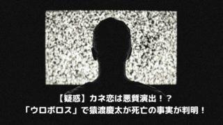 【疑惑】カネ恋は悪質演出!? 「ウロボロス」で猿渡慶太が死亡の事実が判明!